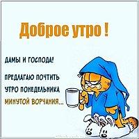Понедельник доброе утро смешная картинка