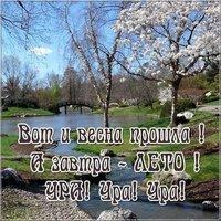 Последний день весны открытка