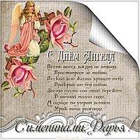 Поздравить Дарью с днем ангела открытка