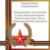 Поздравить начальника с 23 февраля открытка