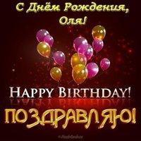 Поздравить Олю с днем рождения открытка