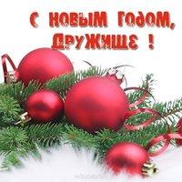 Поздравить открыткой друга с новым годом