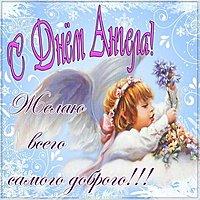 Поздравить с днем ангела картинка