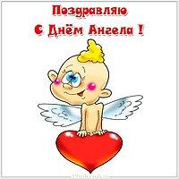 Поздравить с днем ангела открытка