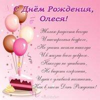 Поздравить с днем рождения Олесю открытка