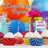 Поздравить с днем рождения внука открыткой