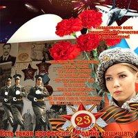 Поздравить с днем защитника отечества открыткой