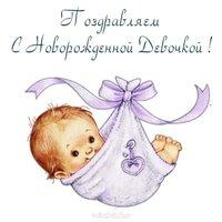 Поздравить с новорожденной девочкой открытка