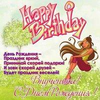 Поздравить внучку с днем рождения открытка
