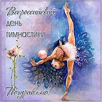 Поздравительная картинка на день гимнастики