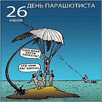 Поздравительная картинка на день парашютиста