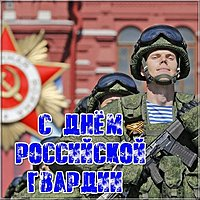 Поздравительная картинка на день Российской гвардии