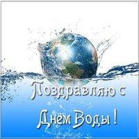 Поздравительная картинка на день водных ресурсов