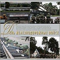 Поздравительная картинка на день железнодорожных войск