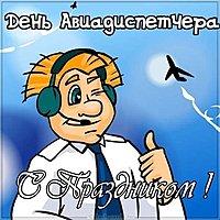Поздравительная картинка с днем авиадиспетчера