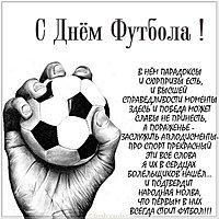 Поздравительная картинка с днем футбола