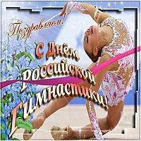 Поздравительная картинка с днем гимнастики