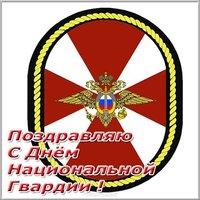 Поздравительная картинка с днем национальной гвардии