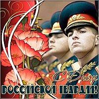 Поздравительная картинка с днем Российской гвардии