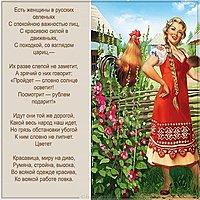 Поздравительная картинка с днем сельских женщин