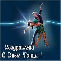 Поздравительная картинка с днем танца