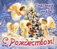 Поздравительная картинка с Рождеством 2019 скачать бесплатно