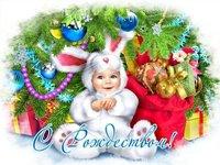 Поздравительная картинка с Рождеством Христовым 2019 скачать бесплатно