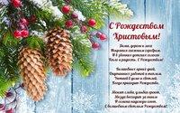 Поздравительная картинка с Рождеством Христовым скачать бесплатно