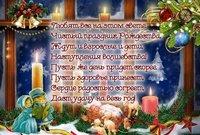 Поздравительная картинка с Рождеством Христовым скачать