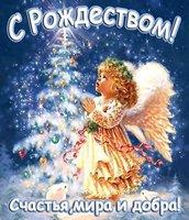 Поздравительная картинка с Рождеством Христовым загрузить бесплатно