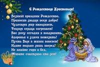 Поздравительная картинка с Рождеством загрузить бесплатно