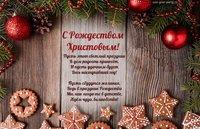 Поздравительная картинка с Рождеством загрузить