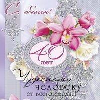 Поздравительная открытка 40 лет