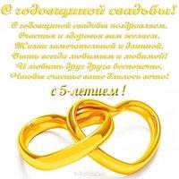 Поздравительная открытка 5 лет свадьбы