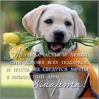 Поздравительная открытка 8 марта фото