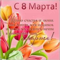 Поздравительная открытка 8 марта коллегам женщинам
