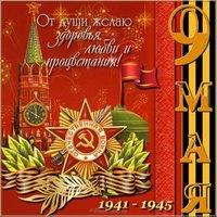 Поздравительная открытка 9 мая День Победы