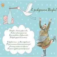 Поздравительная открытка бабушке с рождением внука
