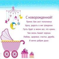 Поздравительная открытка бесплатно с новорожденной