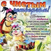 Поздравительная открытка Чистый Четверг