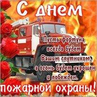 Поздравительная открытка день пожарной охраны