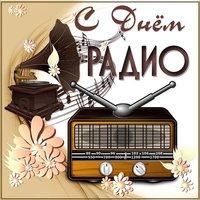 Поздравительная открытка день радио
