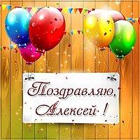 Поздравительная открытка для Алексея
