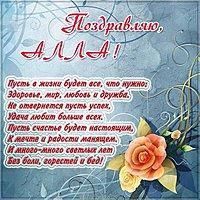 Поздравительная открытка для Аллы