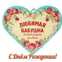 Поздравительная открытка для бабушки с днем рождения