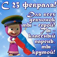 Поздравительная открытка для мальчиков на 23 февраля