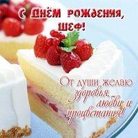 Поздравительная открытка днем рождения шефу