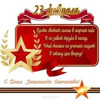 Поздравительная открытка днем защитника отечества