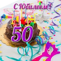 Поздравительная открытка к 50 летнему юбилею