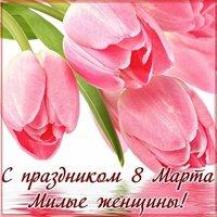 Поздравительная открытка к 8 марта коллегам женщинам